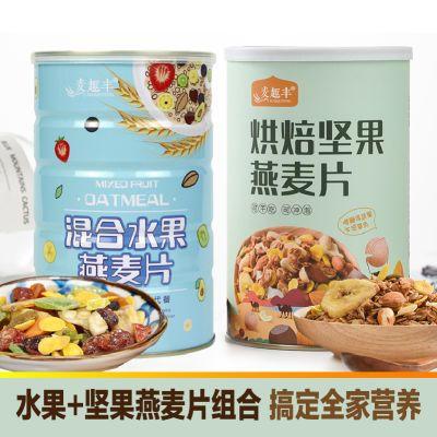 两罐送碗勺烘焙坚果燕麦片+混合水果燕麦片冲饮营养早餐粥罐装