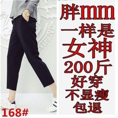 加肥加大码裤女装哈伦裤220斤胖mm宽松春秋休闲高腰九分裤小脚裤