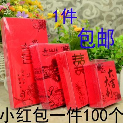 结婚陪嫁双喜字小请帖批发10张订用品全套利是封新款皮庆礼红包袋