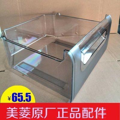 美菱冰箱冷藏冷冻抽屉盒瓶框BCD-201BC201ML207SNA原厂配件