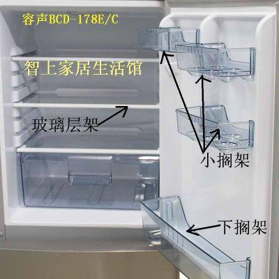 容声178E/C冰箱抽屉门搁架果菜盒玻璃层架搁板包邮等原厂配件