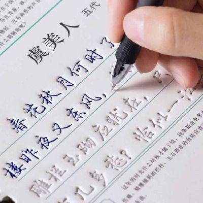 【1/6本套装】成人练字帖行书楷书速成凹槽练字帖男女生反复书写