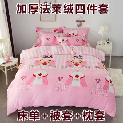 粉红豹珊瑚绒四件套秋冬加厚双面绒法莱绒单人宿舍床上被套三件套