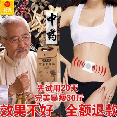 毅凡【升级版-三盒一疗程】瘦8-40斤中药减肥瘦身贴瘦腿腰瘦肚子
