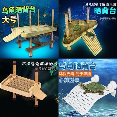 乌龟晒台爬台晒龟台乌龟晒背台浮台浮岛爬坡水陆缸水族箱造景