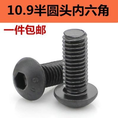 M3M4M5 10.9级半圆头内六角螺丝元杯圆杯盘头内六角螺钉半蘑菇头