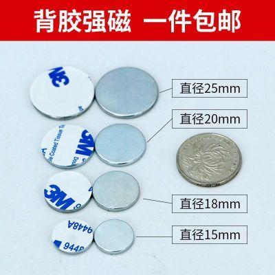 超薄圆形带背胶磁铁片25x2mm双面胶小吸铁石钕铁硼强力冰箱磁贴