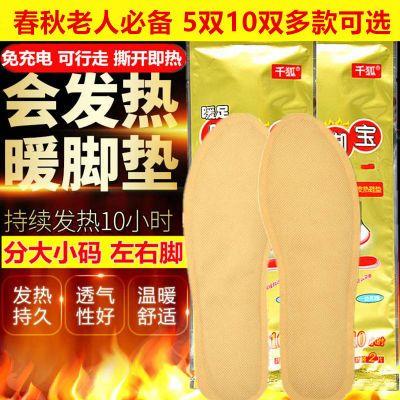 【超值5/10双装】正品千狐发热鞋垫发热贴一次性暖宝宝长款暖足贴