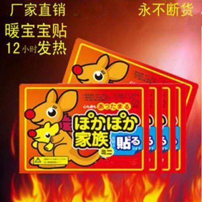 【暖贴--多款可选】正品袋鼠暖宝宝贴暖宫贴痛经热敷贴足贴