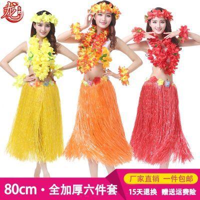 夏威夷草裙舞服装成人草裙全加厚六件套海草舞表演节日派对晚会