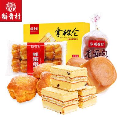 【早市必抢】稻香村三合一组合套装拿破仑老面包蜂蜜蛋糕920g