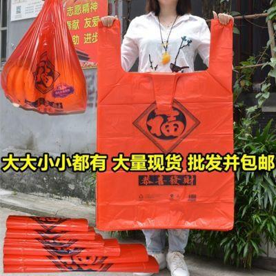 背心式红色福字水果塑料袋食品打包袋超市购物袋手提打包袋批发