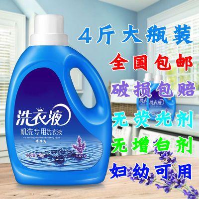 薰衣草香洗衣液  持久留香 护衣亮色 低泡易漂 2斤/4斤/8斤可选