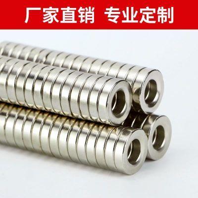 圆形带孔强力钕铁硼磁钢吸铁石强磁环永磁王手机支架磁铁25X6孔13