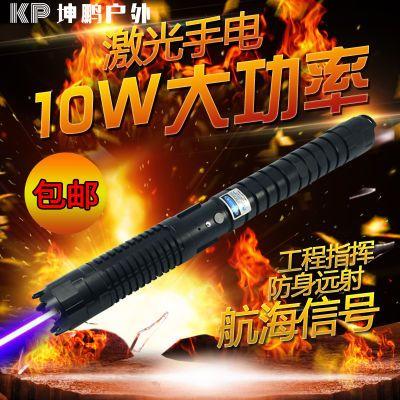 超强大功率10W蓝光激光手电户外防身远射镭射灯可充电激光灯