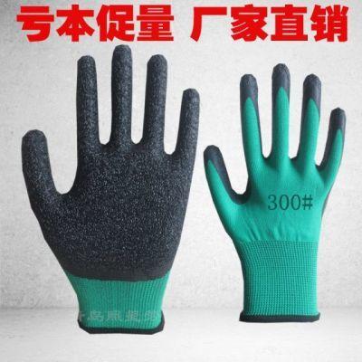 王透气乳胶皱纹防滑耐磨浸胶干活工作防护手套包邮劳保发泡尼龙�