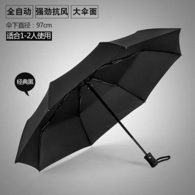 三折叠雨伞男全自动商务伞超大晴雨两用女遮阳防紫外线太阳伞�