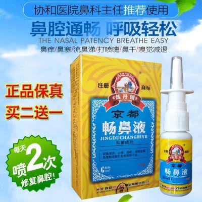 鼻炎喷剂过敏性鼻炎鼻窦炎喷雾鼻塞打喷嚏滴鼻液成人鼻炎特效喷剂