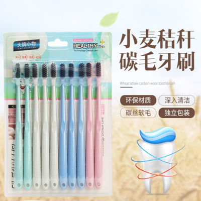 抖音同款10支装小麦秸秆牙刷软毛成人家用竹炭牙刷超细小头牙刷