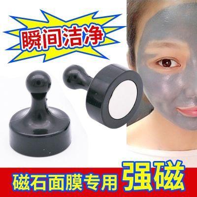 死海泥磁石面膜专用印章图钉款面膜棒强力大号D29*38mm量大优惠