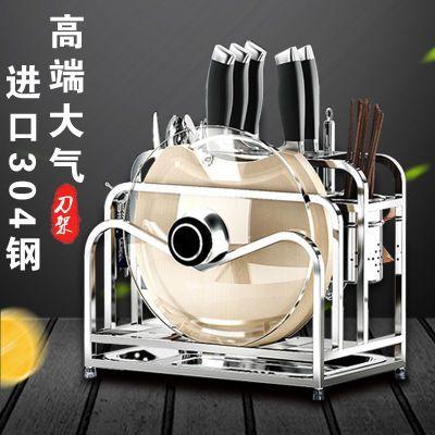 刀架德国304不锈钢多功能锅盖架厨房置物架用品收纳菜砧板架2落地