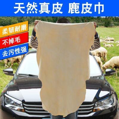 ?洗车手巾擦车巾机皮布擦车巾加厚擦车巾不留痕人造擦车巾仿刷车