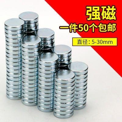 强力磁铁圆形强磁片超高强度钕铁硼小磁石教学白板冰箱贴吸铁石