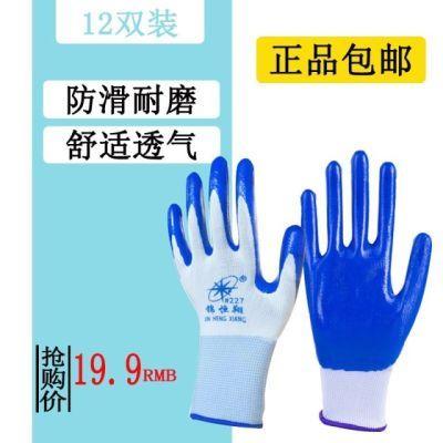 手套劳保浸胶耐磨 工作防水防滑 塑胶橡胶工业带胶胶皮手套�
