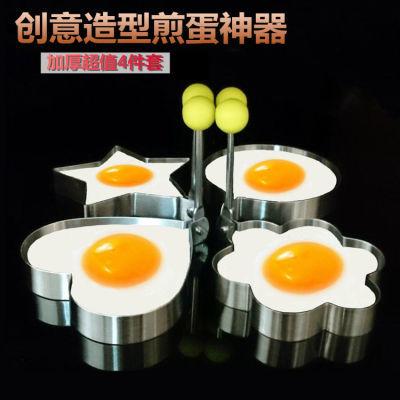 煎鸡蛋模具【4件套】加厚不锈钢创意心形煎蛋器套装DIY煎蛋圈模型
