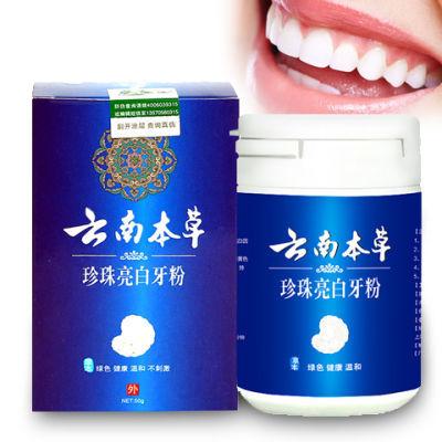 美白牙齿神器云南本草洗牙粉白牙素牙渍口臭牙结石牙斑净牙膏