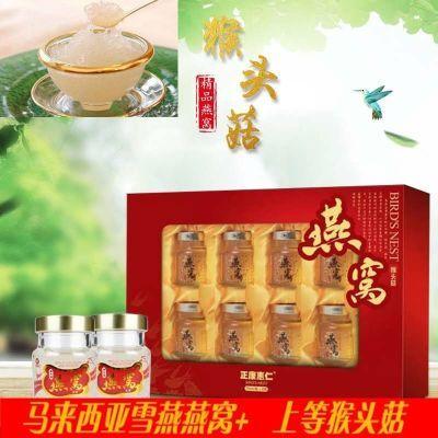 猴头菇燕窝中老年传统滋补品70ml*8瓶/盒营养品老人礼盒装滋补品