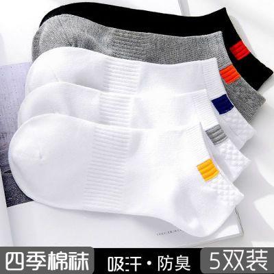袜子男士短袜子棉船袜四季网眼防臭袜低帮运动袜保暖男袜秋冬中筒