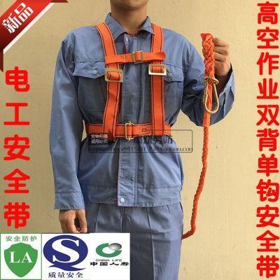 建筑工地施工半身高空作业电工户外安全带空调安装架子工安全带