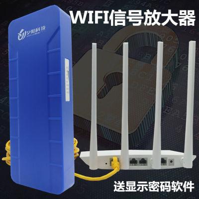 手机无线wifi信号增强器中继器大功率无线接收器网卡放大器扩展