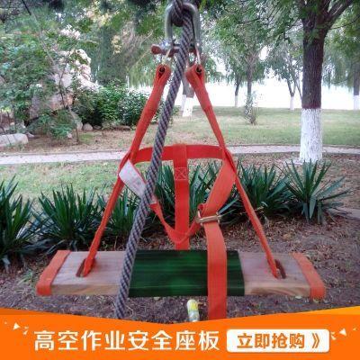 户外高空作业防坠落安全带坐板加厚外墙清洗坐板大绳吊板安全座板