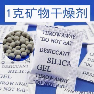 包邮 干燥剂1克2000小包防潮剂防潮珠食品茶叶服装电子鞋家用箱包