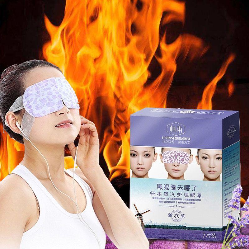 蒸汽热敷眼罩睡眠眼罩薰衣草 7片盒装遮光透气睡觉护眼罩男女用
