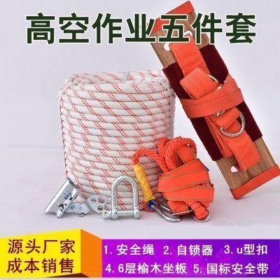 高空作业防护套装户外安全绳耐磨安全带高空坐板外墙清洗吊绳套装