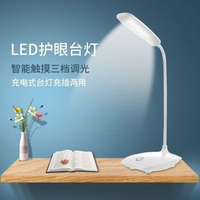 LED台灯USB台灯护眼卧室充电学生三挡触摸控制学习灯