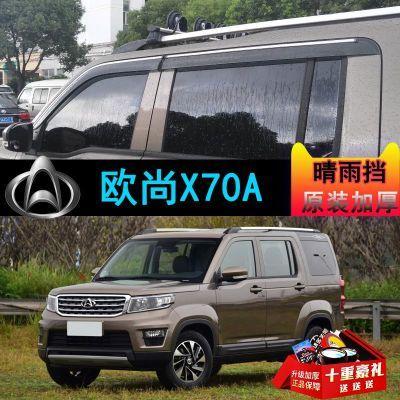 2018款长安欧尚X70A晴雨挡装饰挡雨商用x70a板车窗雨眉防雨遮雨条