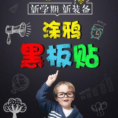 儿童画画黑板贴涂鸦墙教学办公黑板墙贴纸加厚黑板贴可擦写可移除