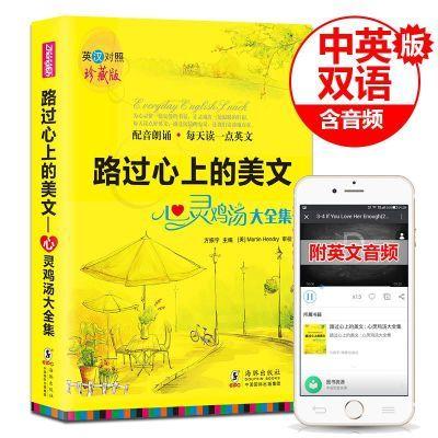 路过心上的美文每天读一点好英文英语阅读书籍背诵读物中英文双语