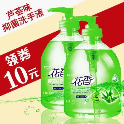 【限时优惠】2瓶装洗手液芦荟味消毒抑菌持久保湿家用500ml *2瓶