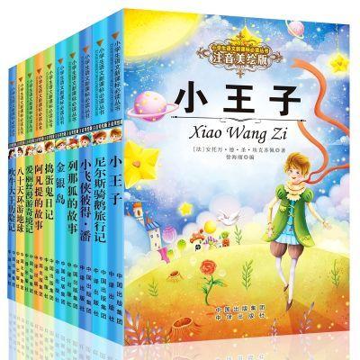 世界名著全10册小学生课外书籍必读班主任推荐儿童文学书籍注音版