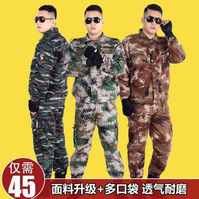 舒适透气迷彩服套装男加厚工作服保安服户外军人作训服军训服