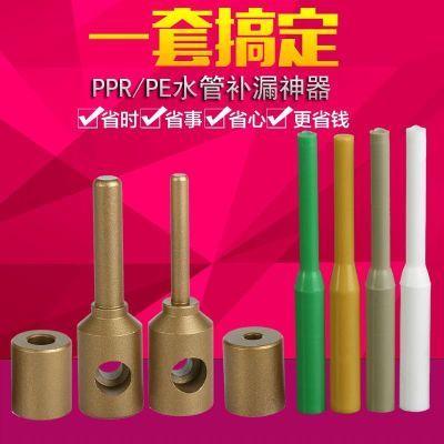 PPR水管热熔器堵补漏补孔神器维修修补棒工具模具热熔机熔接模