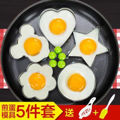 【4-7件套】煎鸡蛋模具 加厚不锈钢创意心形煎蛋器模具套装