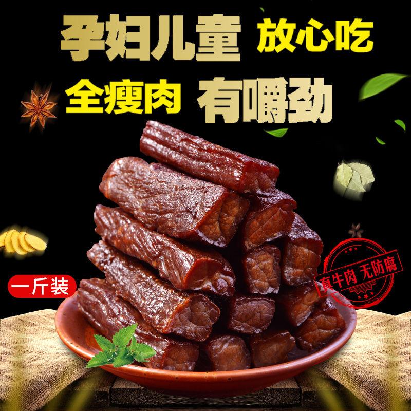 风干牛肉250g约28包 内蒙手撕牛肉干香辣五香内蒙零食小吃1斤散装