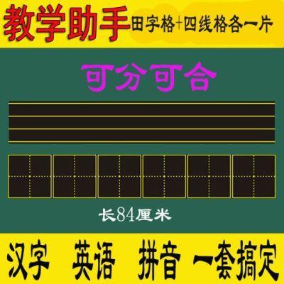 ?吸铁石黑板磁性黑板墙贴黑板贴纸墙贴可移除教学磁性田字格小黑