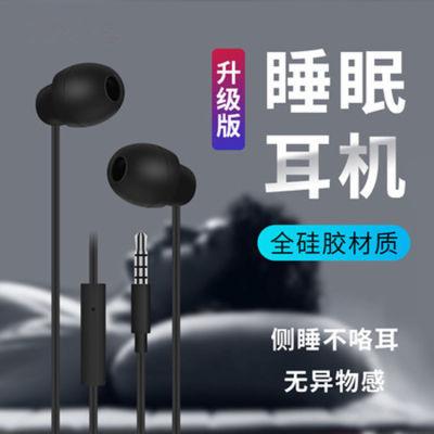 睡眠耳机入耳式耳塞苹果oppo小米vivo通用标配版运动迷你K歌线